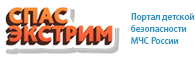 Спас экстрим — Портал детской безопасности МЧС России