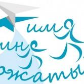 В Барнауле определят лучших вожатых загородных лагерей