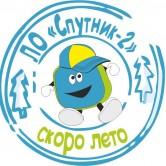 Вожатые лагеря «Спутник-2» организовали «кругосветку» для младшеклассников
