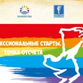 «Точка отсчета» Всероссийского проекта «Профессиональные старты»
