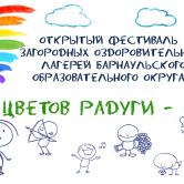 Фестиваль детских оздоровительных лагерей пройдет в Барнауле