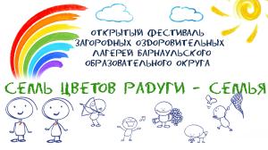 Логотип фестиваля лагерей