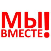 Вожатые «Каникул» приняли участие в форуме «Мы вместе!»