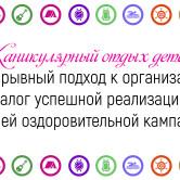 Семинар по организации детского отдыха проходит в Барнауле