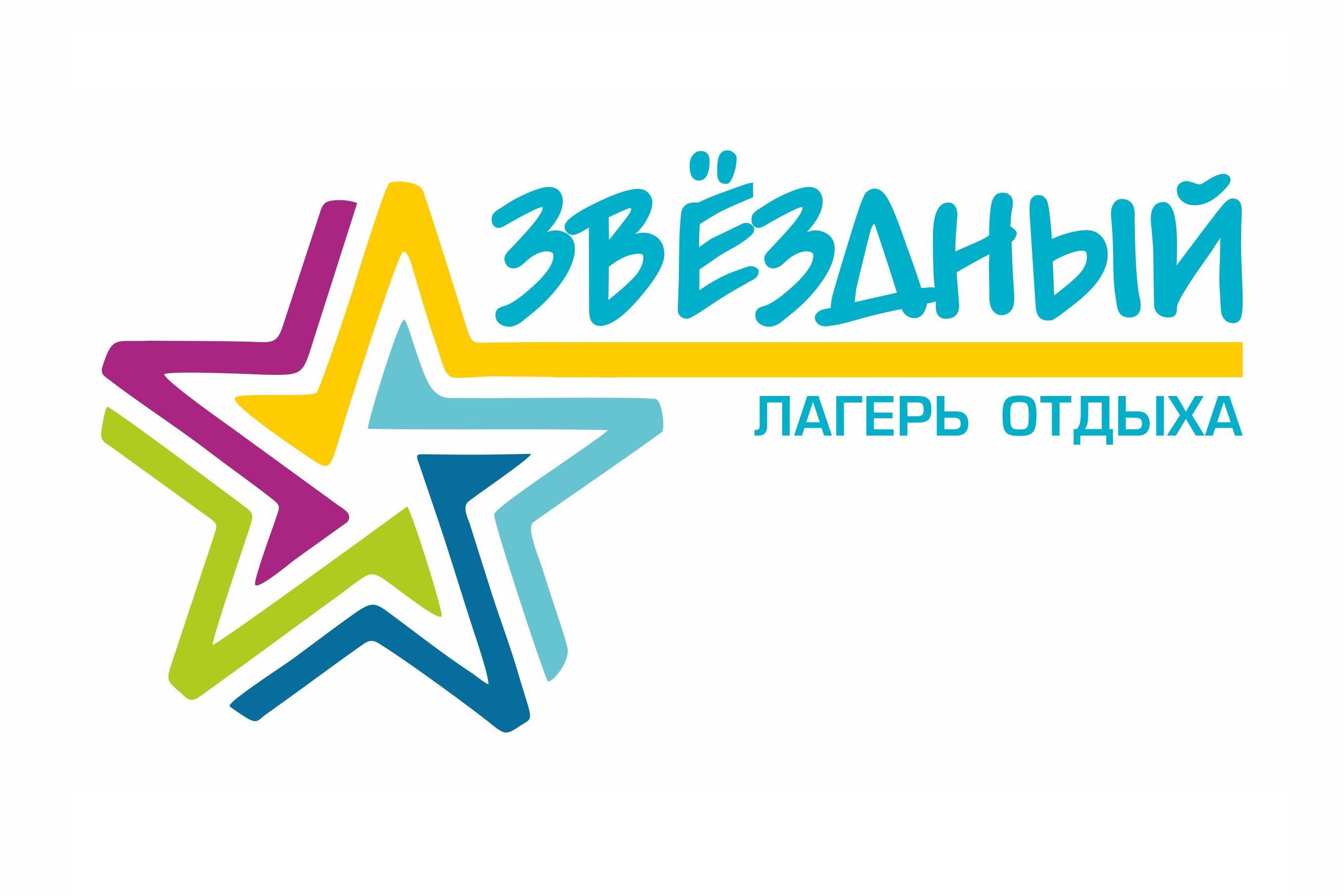 ЛО «Звёздный» (на базе «Дзержинца»)