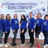 Всероссийская Пермская встреча «Вожатский круг» 2019