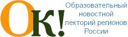 """""""Околица"""" – образовательный новостной лекторий регионов России"""