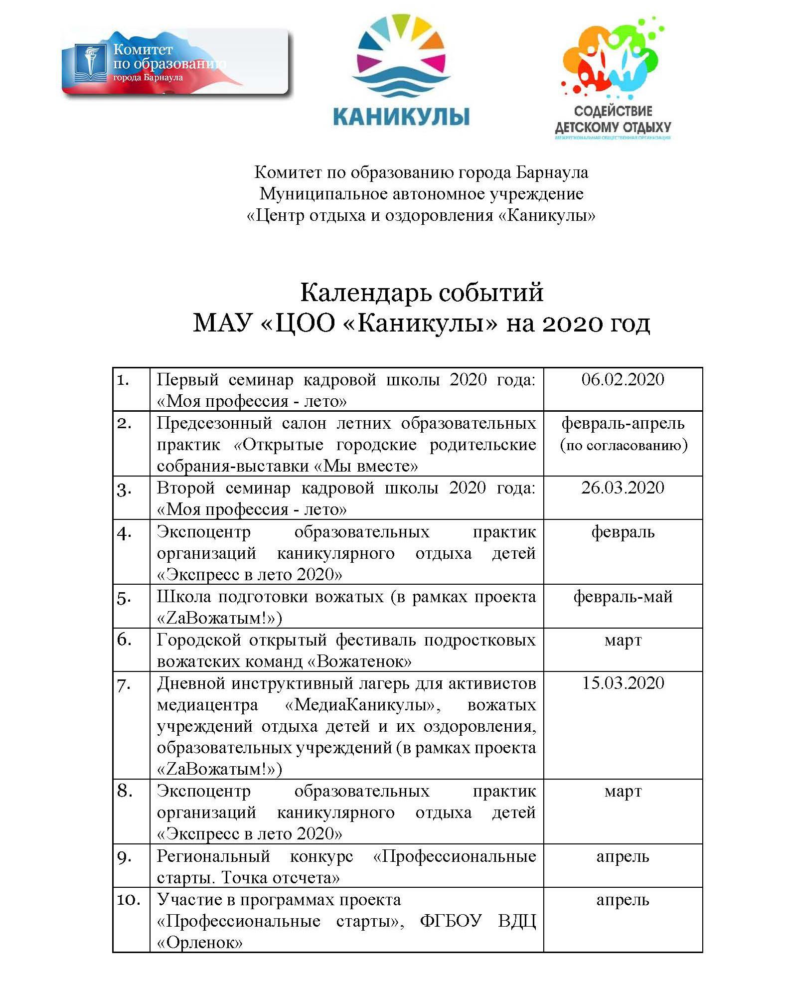 kalendar_sobytiy_MAU_TsOO_Kanikuly_2020_Страница_1